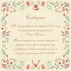 Покана за Коледа